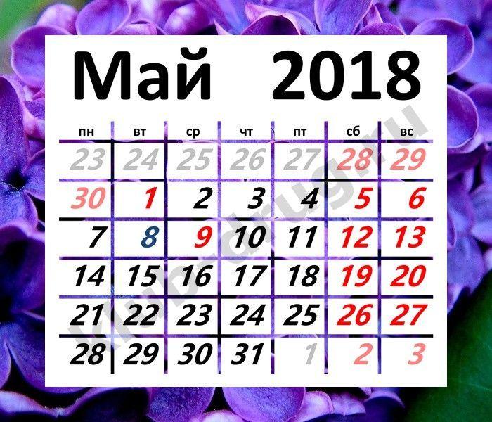 Всего два дня будут работать ростовчане впервую неделю мая